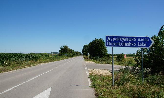 Straße zur rumänischen Grenze