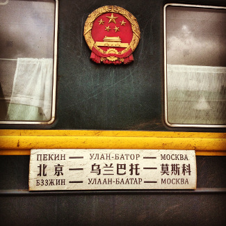 Wir gehen nun auf die Transmongolische Strecke